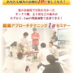4月9日(日)、16日(日)関節アプローチテクニック1日セミナー開催