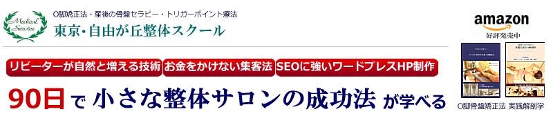 東京・自由が丘 整体学校・スクール 90日で小さな整体サロンの成功法が学べる!メディカル・サービス