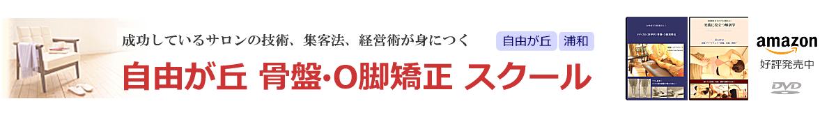 東京・自由が丘 整体学校・スクール 顧客が3倍増える技術、集客法、経営術が身につく!メディカル・サービス