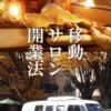 【電子書籍発売キャンペーン】あなたも家賃0円でサロンが持てる!移動サロン開業法