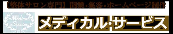 【整体サロン専門】開業・集客・ホームページ制作サポート|メディカル・サービス ジャパン