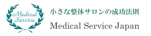 メディカルサービス・ジャパン公式ホームページ 小さな整体サロンの成功法則